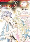 ボディガードヒーローセット vol.1(ハーレクインコミックス)