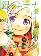 銀のニーナ 5(アクションコミックス)