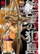 絶望の犯島―100人のブリーフ男vs1人の改造ギャル 3(アクションコミックス)