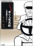 シブすぎ! 男の人生哀歌~涙無線タクシー~(みこすり半劇場)