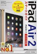 iPad Air 2スマートガイド
