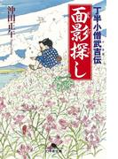 丁半小僧武吉伝 面影探し(幻冬舎時代小説文庫)