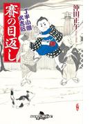 丁半小僧武吉伝 賽の目返し(幻冬舎時代小説文庫)