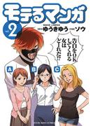 モテるマンガ(2)(YKコミックス)