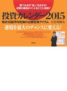 投資カレンダー2015
