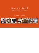 北海道のうつわびと【HOPPAライブラリー】