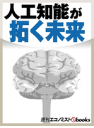 人工知能が拓く未来(週刊エコノミストebooks)