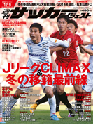 週刊サッカーダイジェスト 2014年12/9号