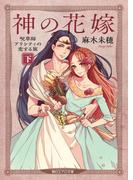 神の花嫁 下(朝日エアロ文庫)
