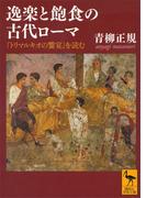 逸楽と飽食の古代ローマ 『トリマルキオの饗宴』を読む(講談社学術文庫)