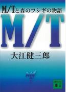M/Tと森のフシギの物語(講談社文庫)
