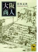 大阪商人(講談社学術文庫)