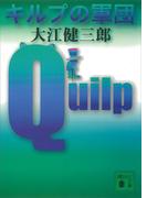 キルプの軍団(講談社文庫)