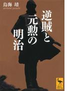 逆賊と元勲の明治(講談社学術文庫)