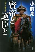 賢帝と逆臣と 小説・三藩の乱