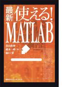 最新 使える!MATLAB(KS理工学専門書)