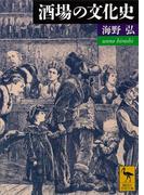 酒場の文化史(講談社学術文庫)