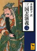 三国志演義 (二)(講談社学術文庫)