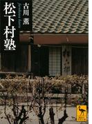 松下村塾(講談社学術文庫)