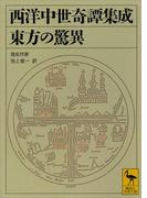 西洋中世奇譚集成 東方の驚異(講談社学術文庫)
