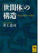 「世間体」の構造 社会心理史への試み(講談社学術文庫)