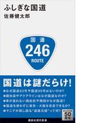 ふしぎな国道(講談社現代新書)