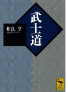 武士道(講談社学術文庫)