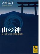 山の神 易・五行と日本の原始蛇信仰(講談社学術文庫)