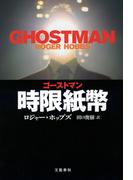 ゴーストマン 時限紙幣(文春e-book)