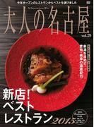 大人の名古屋Vol.29 新店! ベストレストラン2015 (MH MOOK)(MH MOOK)