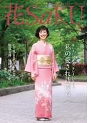 和の生活マガジン 花saku 2014年12月号