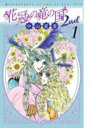 花冠の竜の国2nd 1(プリンセス・コミックス)