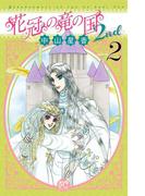 花冠の竜の国2nd 2(プリンセス・コミックス)