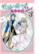 花冠の竜の国2nd 3(プリンセス・コミックス)