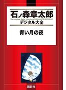【セット商品】【10%割引】石ノ森章太郎デジタル大全  第7期[少女萬画家] セット