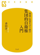 賛成・反対を言う前の集団的自衛権入門(幻冬舎新書)