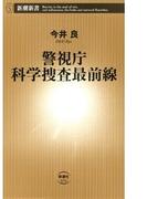 警視庁科学捜査最前線(新潮新書)(新潮新書)