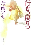 行きつ戻りつ(新潮文庫)(新潮文庫)