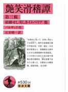 艶笑滑稽譚 第三輯(岩波文庫)