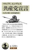 共産党宣言(岩波文庫)