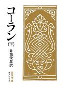 コーラン 下(岩波文庫)