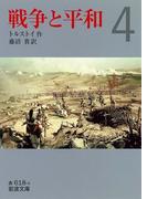戦争と平和 (四)(岩波文庫)