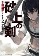 砂上の剣 ~イーハの少年剣士~(メディアワークス文庫)