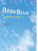 BABY BLUE 君の瞳に映る、涙の色は[下](魔法のiらんど文庫)