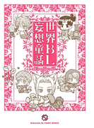 世界BL妄想童話 1(kobunsha BLコミックシリーズ)