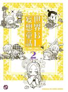 世界BL妄想童話 2(kobunsha BLコミックシリーズ)