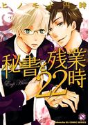 秘書と残業22時(kobunsha BLコミックシリーズ)