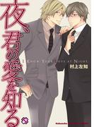 夜、君の愛を知る[村上左知BLシリーズ 2](kobunsha BLコミックシリーズ)