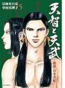 天智と天武-新説・日本書紀- 5(ビッグコミックス)