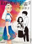 わたしの宇宙 2(IKKI コミックス)